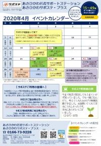 202004イベントカレンダー