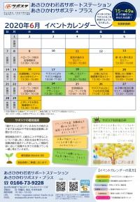 202006イベントカレンダー