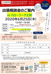 20200625ハローワーク出張相談会(士別)