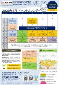 202008イベントカレンダー