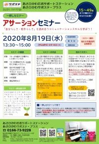 20200819アサーションセミナー