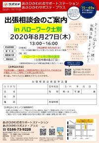 20200827ハローワーク出張相談会(士別)