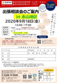 20200918町内会出張相談会(編集ファイル)