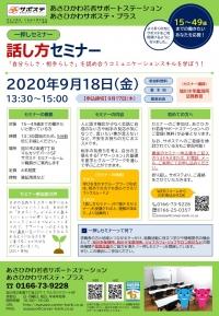 20200918アサーションセミナー