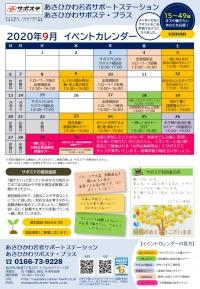 202009イベントカレンダー