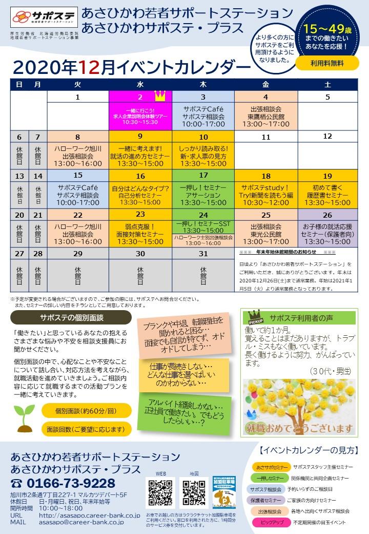 12月度イベントカレンダー