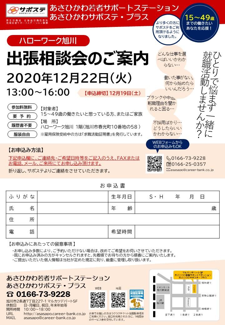 出張相談会(HW旭川)20201222