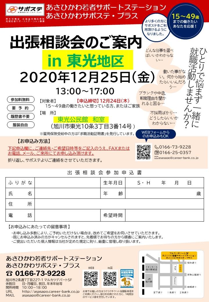 出張相談会(東光)20201225