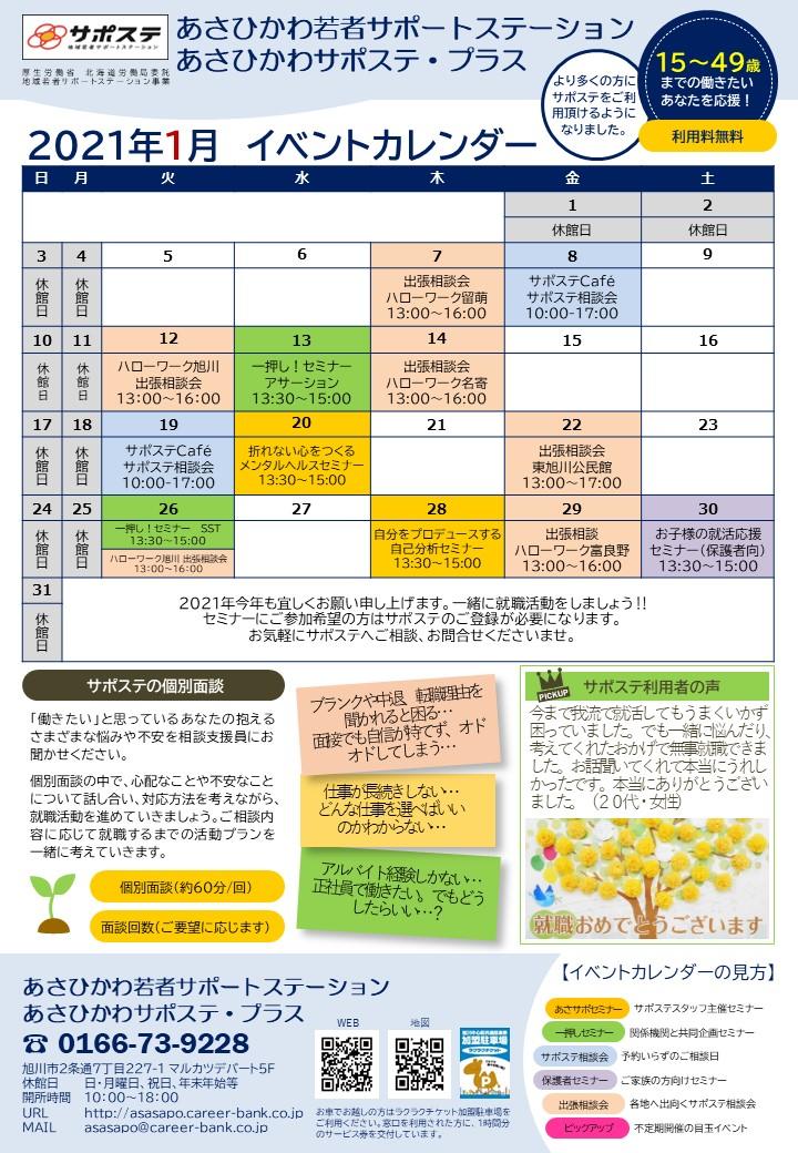 2021年1月イベントカレンダー