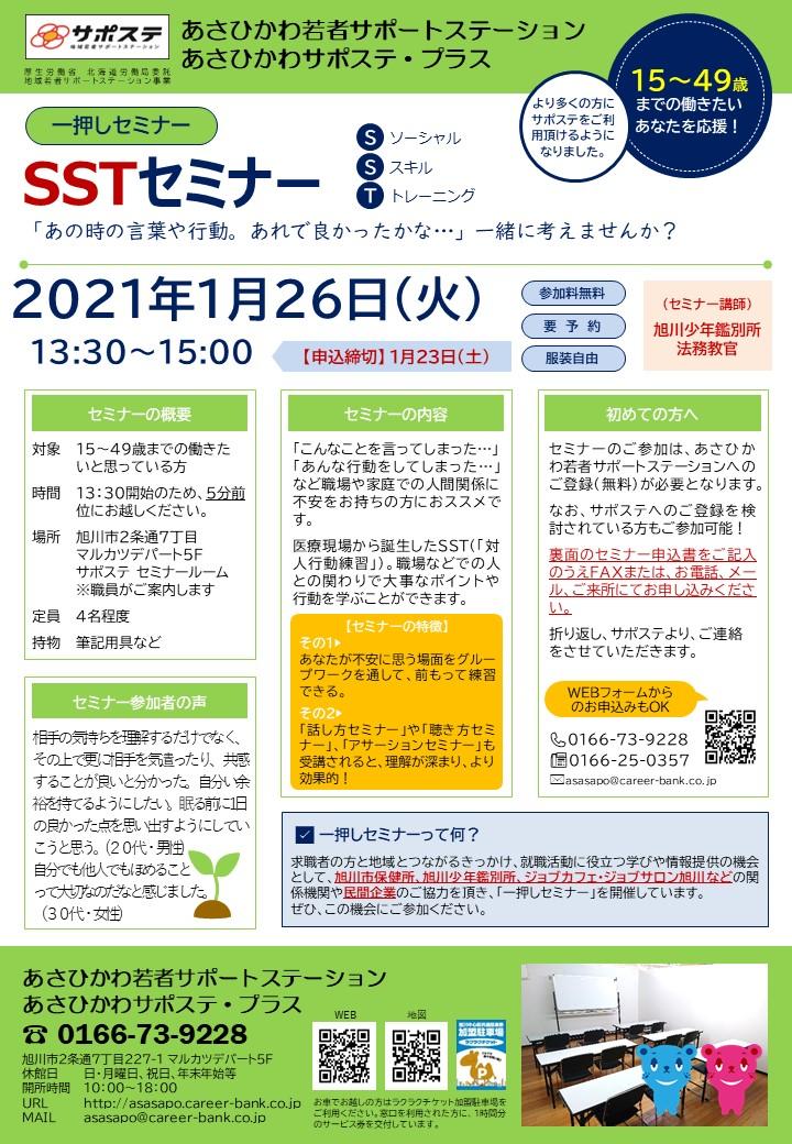 SSTセミナー-20210126