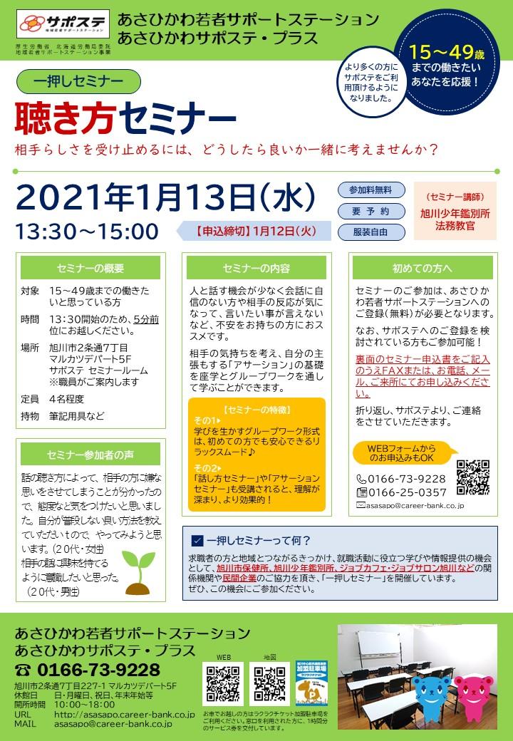 アサーションセミナー-20210113