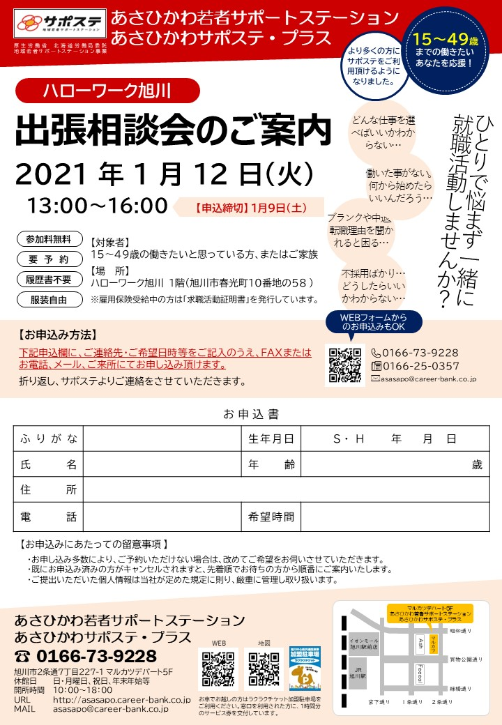 出張相談会(HW旭川)-20210112