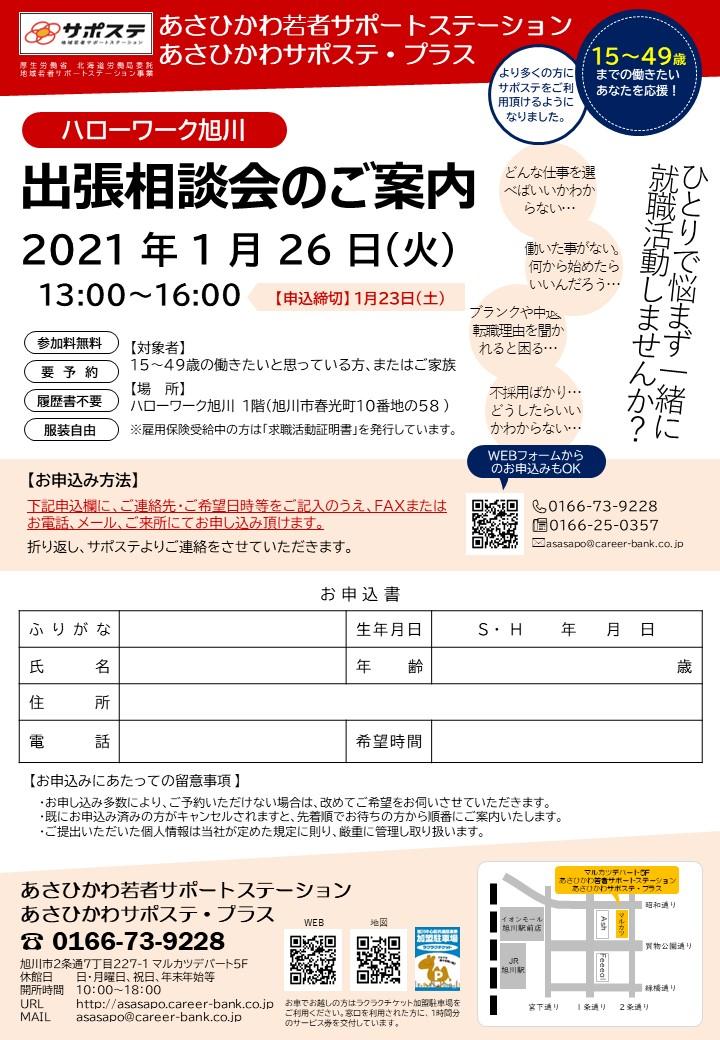 出張相談会(HW旭川)-202101026