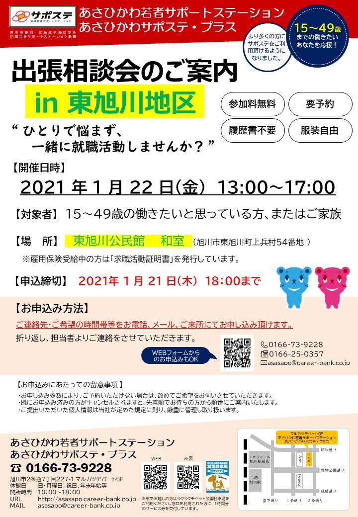 出張相談会(東旭川)-20210122
