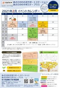 202102イベントカレンダー