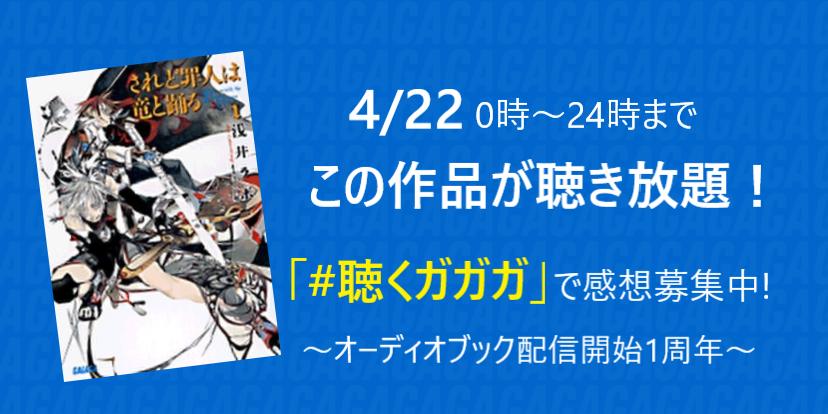 『されど罪人は竜と踊る1』朗読 田尻浩章さんが0時~24時まで聴き放題