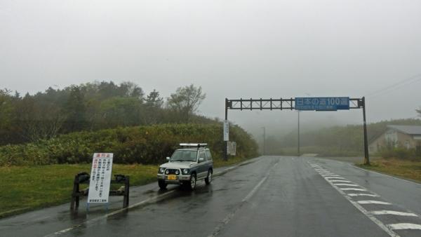 霧の土湯峠
