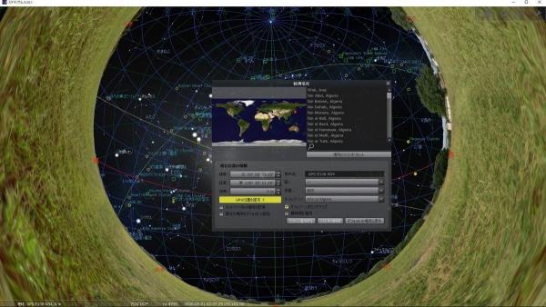 GPSでstellariumの位置設定するも高度0のまま