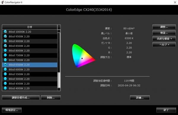 ColorEdge-CX240.jpg
