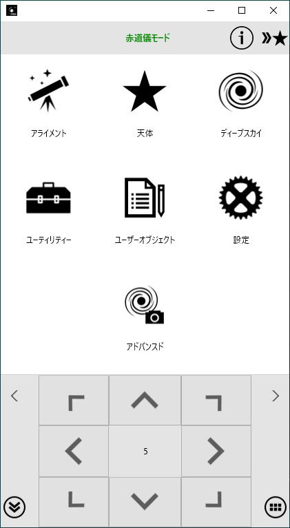 SynScan-Pro-App-for-Windows-_Ver-1p17p3.jpg