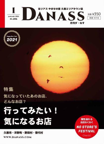20211gatugo.jpg