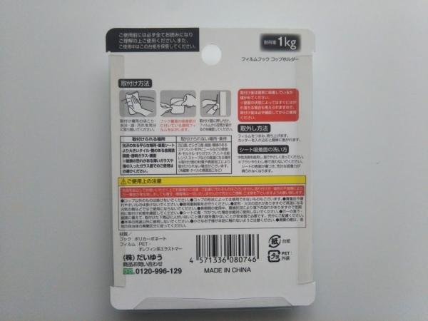 セリア 何度でも貼ってはがせるフィルムコップホルダー 洗面所のコップ置き (2)