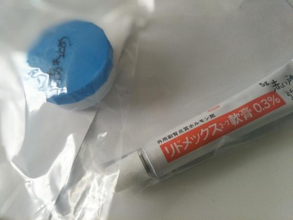 唇の荒れ 塗り薬
