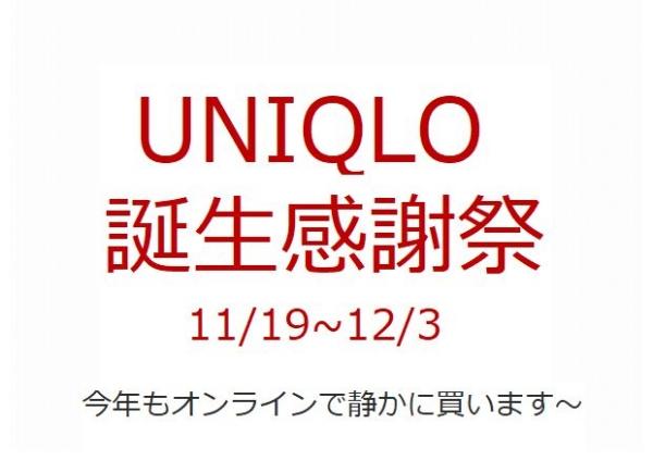 ユニクロ誕生感謝祭バナー用