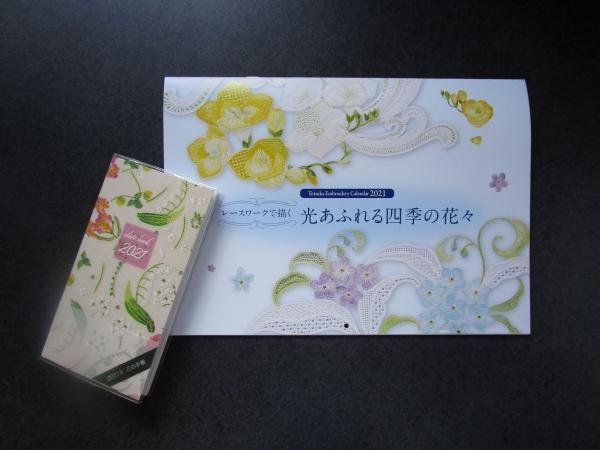 花の手帳と戸塚刺しゅうカレンダー2021 (4)