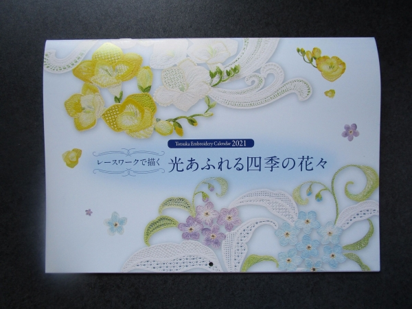 戸塚刺しゅうカレンダー2021 (1)