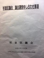 議会運営申し合わせ事項_R