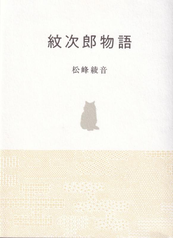 紋次郎物語