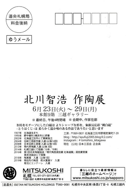 2020札幌三越個展_切手面_最終_500_746
