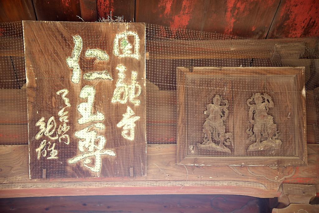 仁王門と木造金剛力士(仁王)像_3