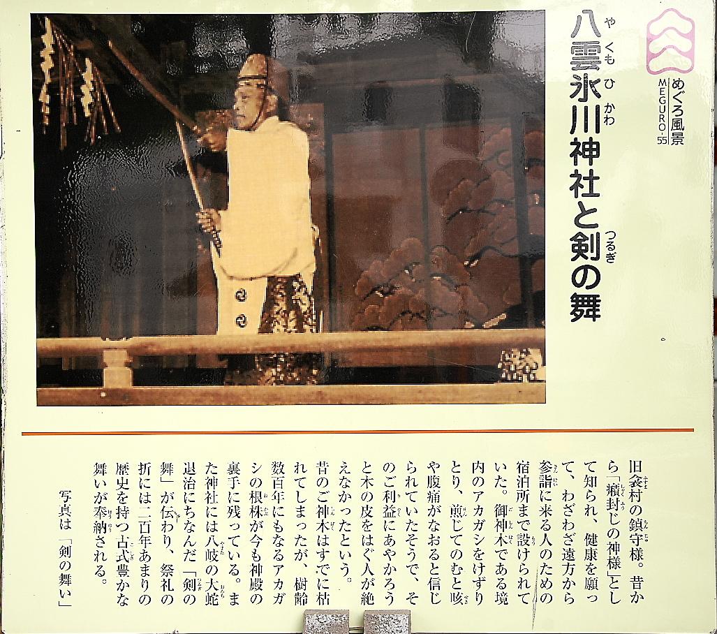八雲氷川神社(1)_04