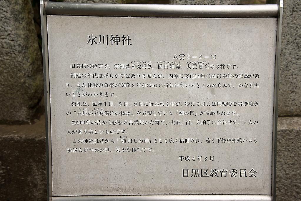 八雲氷川神社(1)_10