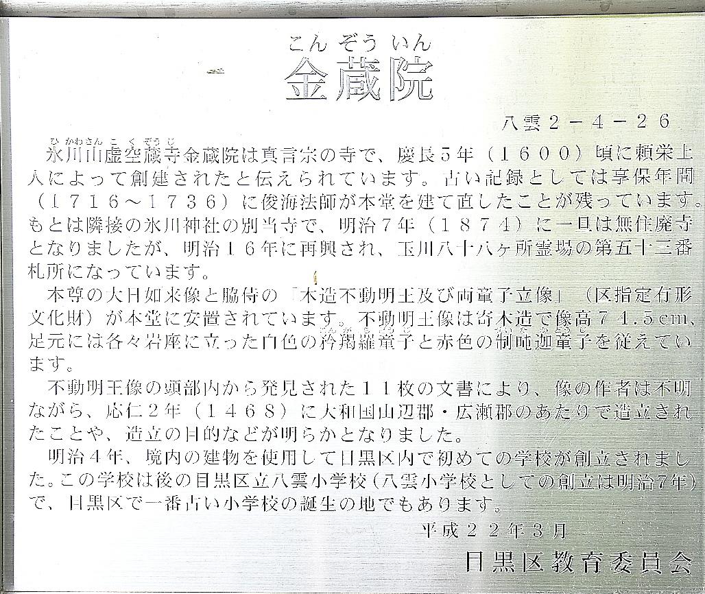 金蔵院_6