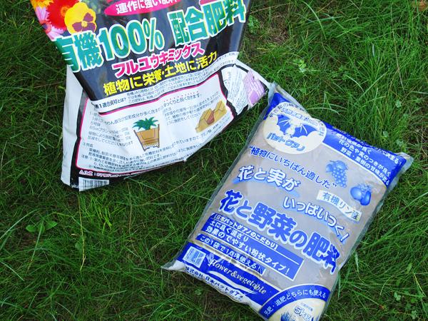 フルユウキミックス バットグアノ 100%有機肥料