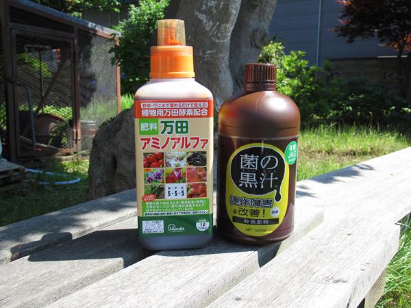 万田アミノアルファ 菌の黒汁