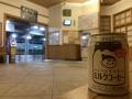 210111京終駅でのんびり