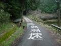 200404集落の厳しい上りをこなし、最後の激区間へ