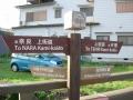 200905上街道に沿って奈良へ