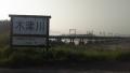 200502再び木津川右岸を戻る