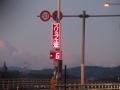210109山城大橋の温度表示はマイナス6度