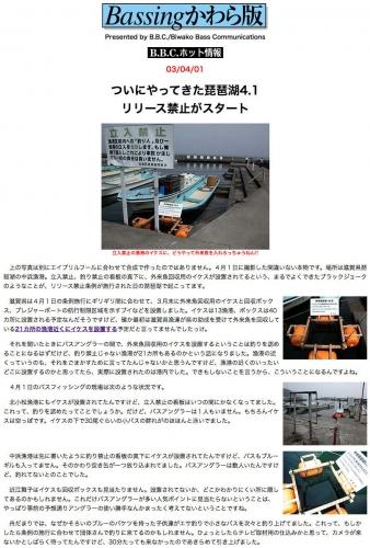 B.B.C.ホット情報(03/04/01)