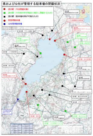 滋賀県および公社が管理する駐車場の閉鎖状況