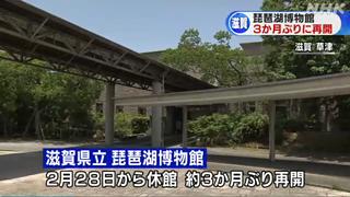 琵琶湖博物館再開1