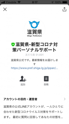 滋賀県ー新型コロナ対策パーソナルサポートのLINEページ