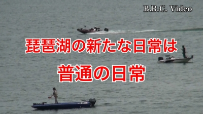 いい天気の日曜日!! 琵琶湖の新たな日常は普通の日常(YouTubeムービー)
