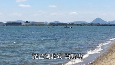 真野浜から眺めた琵琶湖北湖!! 沖にボートが何隻も浮かんで釣りをしてます(YouTubeムービー)